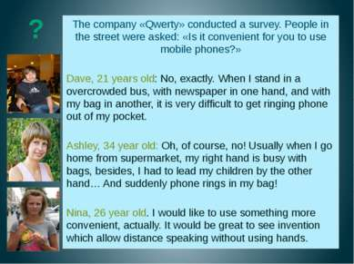 The company «Qwerty» conducted a survey. People in the street were asked: «Is...