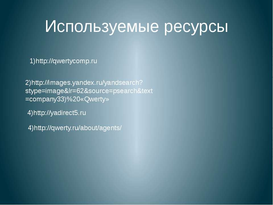 Используемые ресурсы 1)http://qwertycomp.ru 2)http://images.yandex.ru/yandsea...