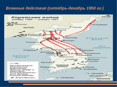 Военные действия (октябрь-декабрь 1950 гг.)