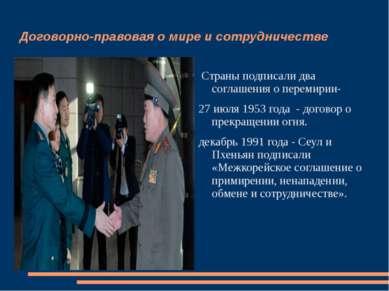 Договорно-правовая о мире и сотрудничестве Страны подписали два соглашения о ...