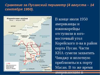 Сражение за Пусанский периметр (4 августа – 14 сентября 1950). В конце июля 1...