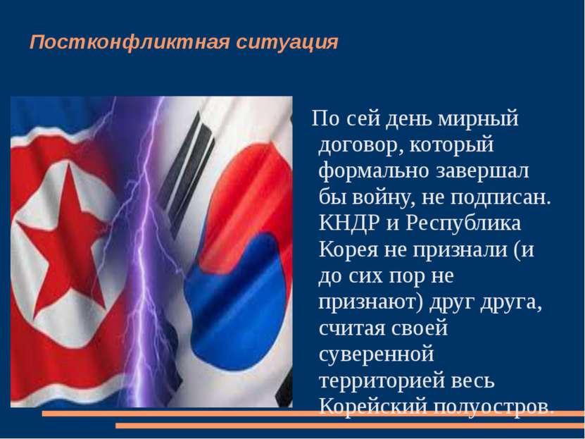Постконфликтная ситуация По сей день мирный договор, который формально заверш...