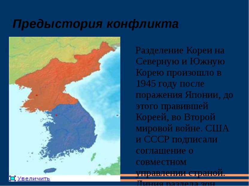 Предыстория конфликта Разделение Кореи на Северную и Южную Корею произошло в ...