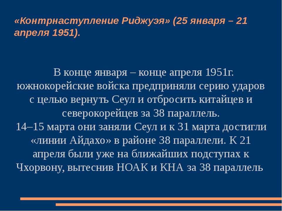 «Контрнаступление Риджуэя» (25 января – 21 апреля 1951). В конце января – кон...
