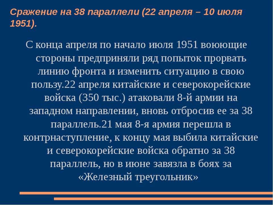 Сражение на 38 параллели (22 апреля – 10 июля 1951). С конца апреля по начало...