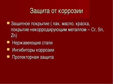 Защита от коррозии Защитное покрытие ( лак, масло, краска, покрытие некорроди...