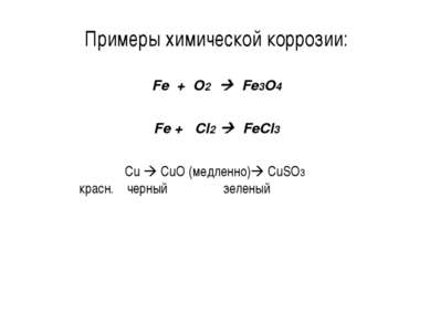 Примеры химической коррозии: Fe + O2 Fe3O4 Fe + Cl2 FeCl3 Cu CuO (медленно) C...