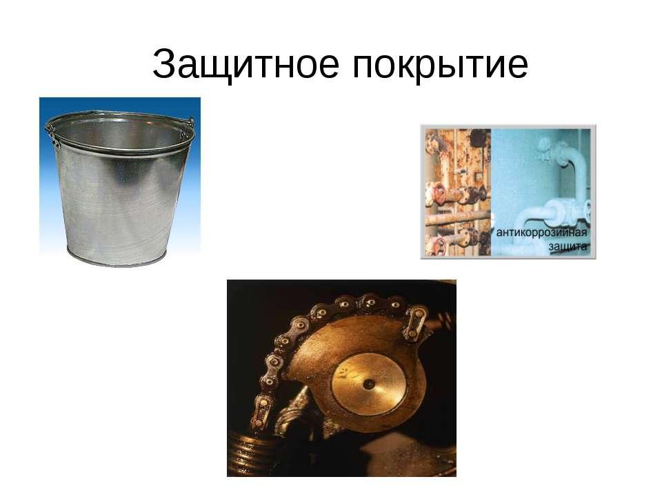 Защитное покрытие