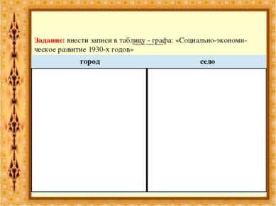 Открытие нового знания Задание: внести записи в таблицу - графа: «Социально-э...