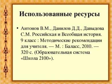 Антонов В.М., Данилов Д.Д., Давыдова С.М. Российская и Всеобщая история. 9 кл...