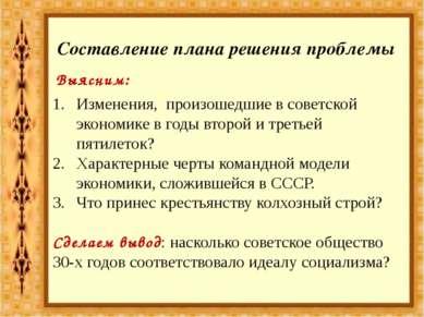 Составление плана решения проблемы Изменения, произошедшие в советской эконом...