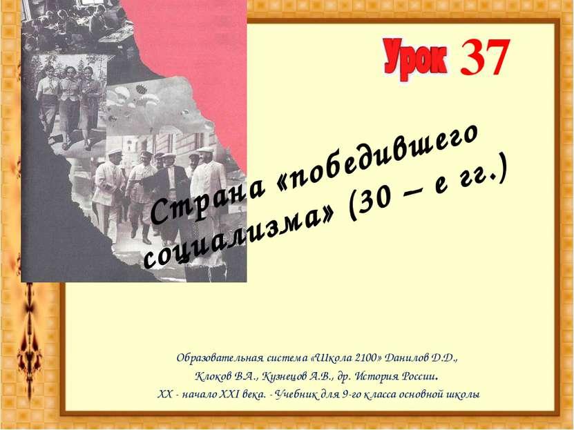 Страна «победившего социализма» (30 – е гг.) Образовательная система «Школа 2...