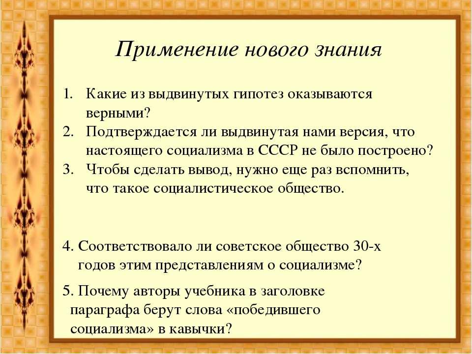 Применение нового знания Какие из выдвинутых гипотез оказываются верными? Под...