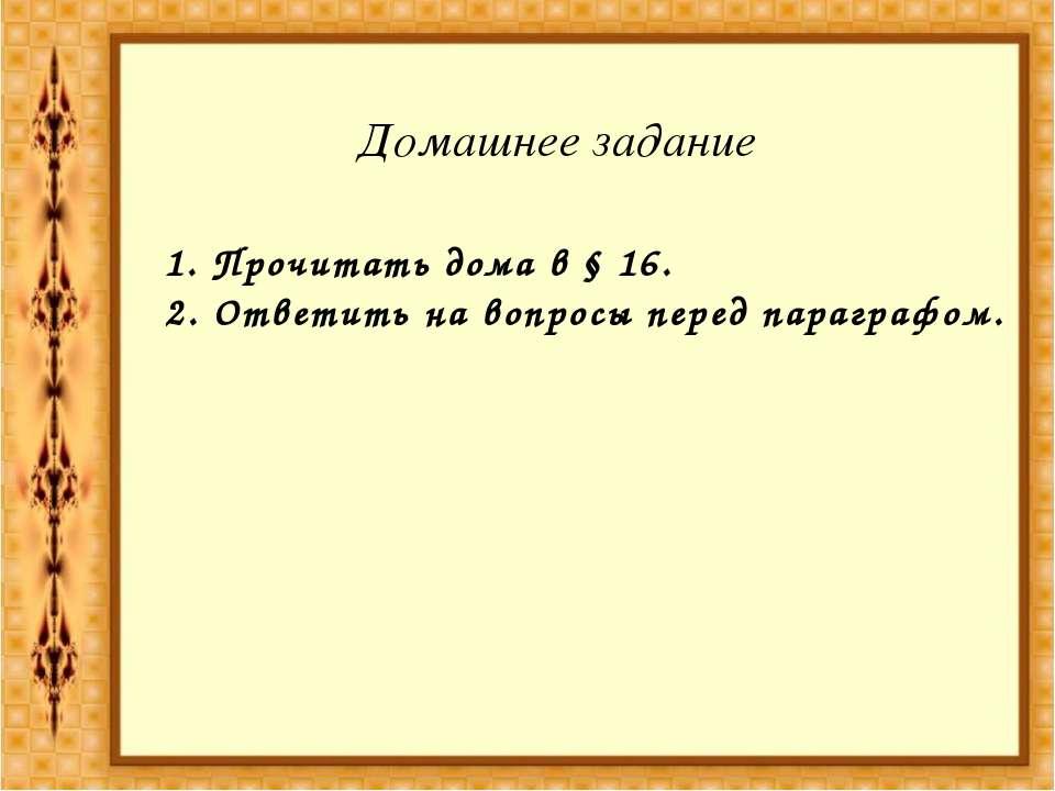 Домашнее задание 1. Прочитать дома в § 16. 2. Ответить на вопросы перед параг...