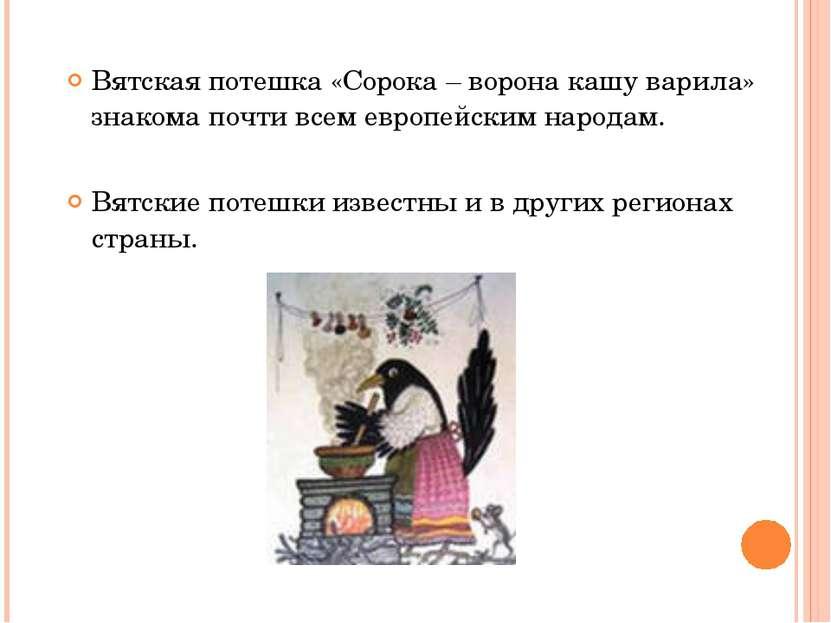 Вятская потешка «Сорока – ворона кашу варила» знакома почти всем европейским ...