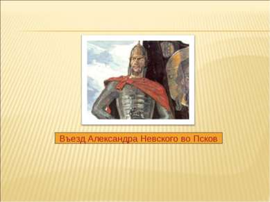 Въезд Александра Невского во Псков