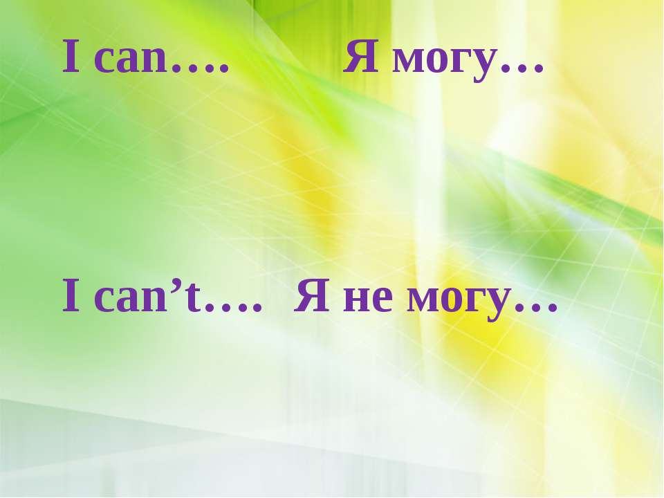 I can…. Я могу… I can't…. Я не могу…