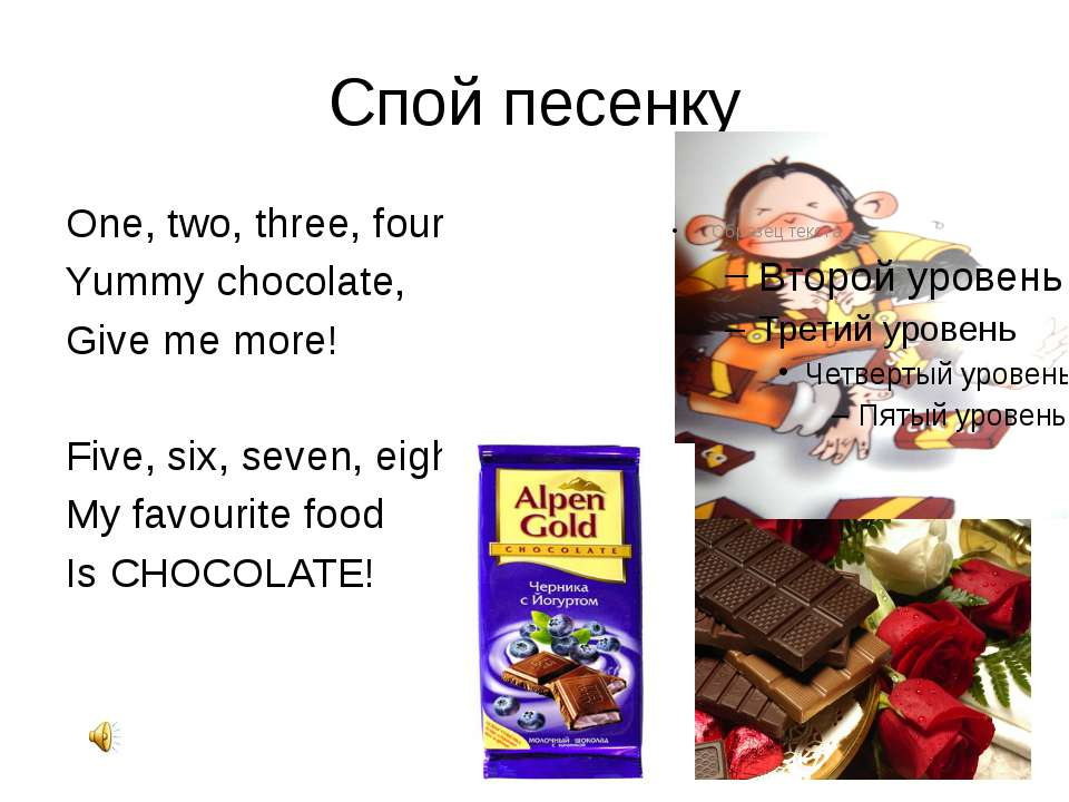 Спой песенку One, two, three, four Yummy chocolate, Give me more! Five, six, ...