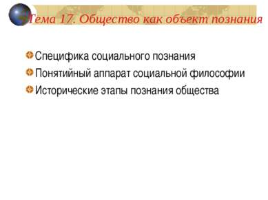 Тема 17. Общество как объект познания Специфика социального познания Понятийн...