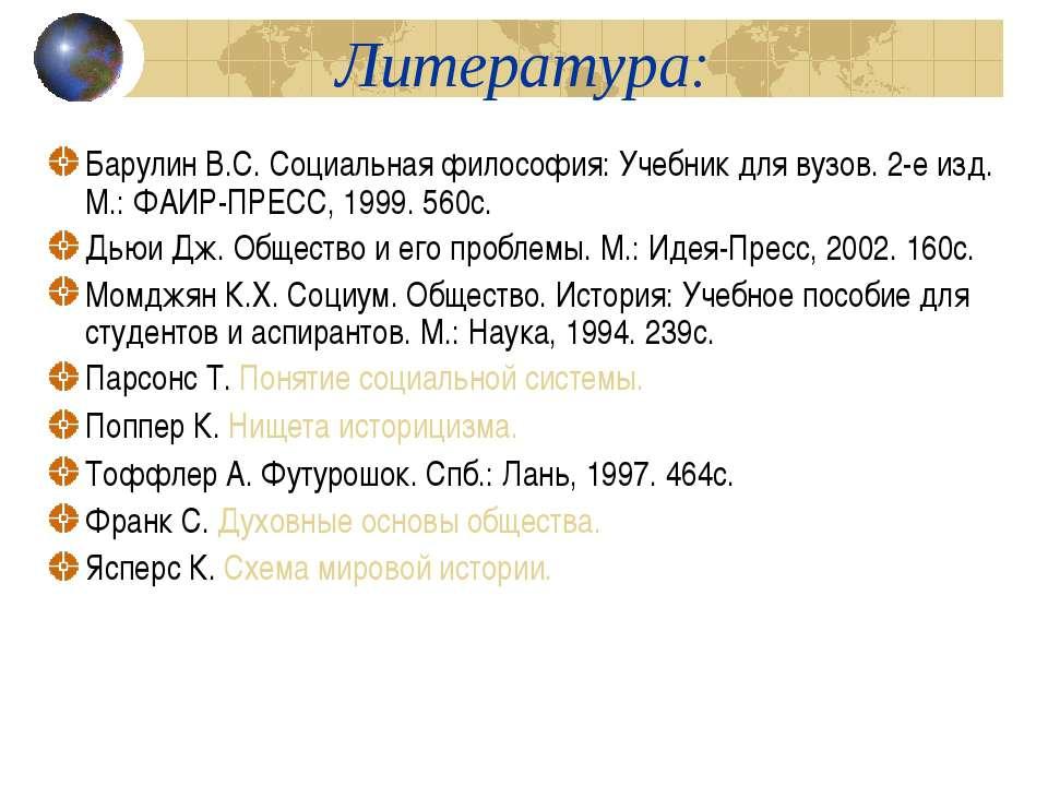 Литература: Барулин В.С. Социальная философия: Учебник для вузов. 2-е изд. М....