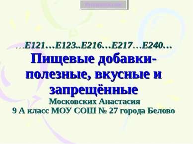 …Е121…Е123..Е216…Е217…Е240… Пищевые добавки- полезные, вкусные и запрещённые ...