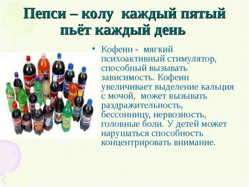 Пепси – колу каждый пятый пьёт каждый день Кофеин - мягкий психоактивный стим...