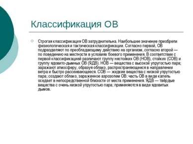 Классификация ОВ Строгая классификация ОВ затруднительна. Наибольшее значение...