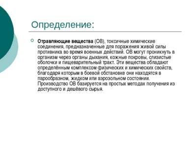 Определение: Отравляющие вещества (ОВ), токсичные химические соединения, пред...