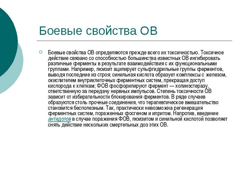 Боевые свойства ОВ Боевые свойства ОВ определяются прежде всего их токсичност...