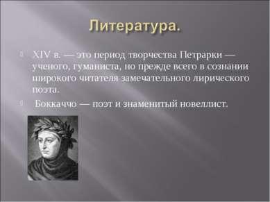XIV в. — это период творчества Петрарки — ученого, гуманиста, но прежде всего...