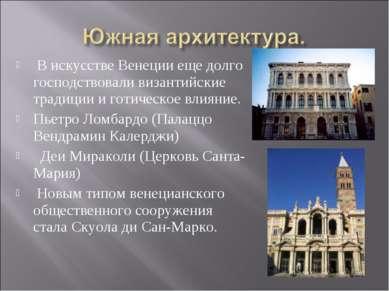 В искусстве Венеции еще долго господствовали византийские традиции и готическ...