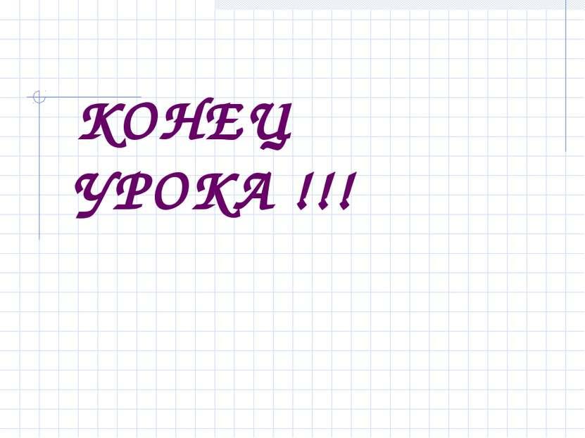 КОНЕЦ УРОКА !!!
