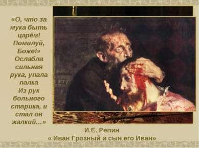 И.Е. Репин « Иван Грозный и сын его Иван» «О, что за мука быть царём! Помилуй...