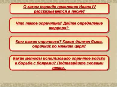 О каком периоде правления Ивана IV рассказывается в песне? Что такое опричнин...