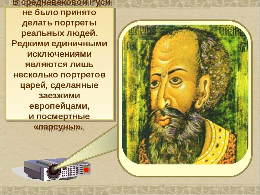 Всредневековой Руси небыло принято делать портреты реальных людей. Редкими ...