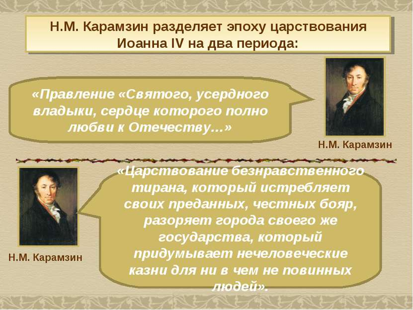 Н.М. Карамзин разделяет эпоху царствования Иоанна IV на два периода: