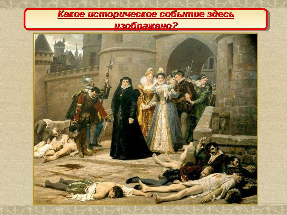 Какое историческое событие здесь изображено?