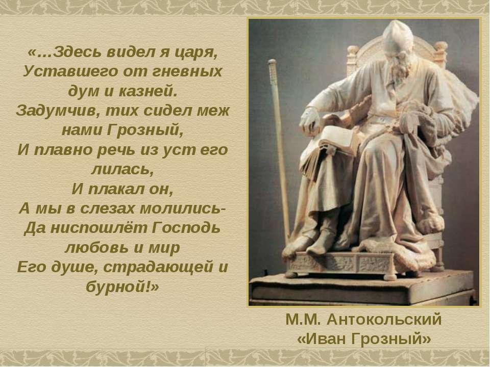 М.М. Антокольский «Иван Грозный» «…Здесь видел я царя, Уставшего от гневных д...