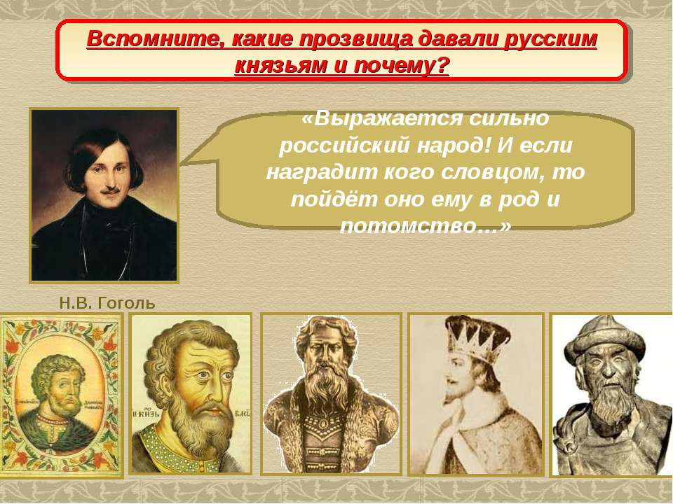 Вспомните, какие прозвища давали русским князьям и почему?