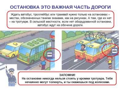 ОСТАНОВКА ЭТО ВАЖНАЯ ЧАСТЬ ДОРОГИ Ждать автобус, троллейбус или трамвай нужно...