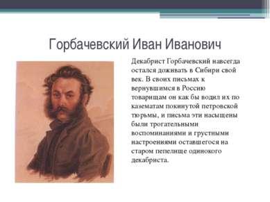 Горбачевский Иван Иванович Декабрист Горбачевский навсегда остался доживать в...