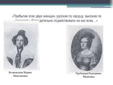 «Прибытие этих двух женщин, русских по сердцу, высоких по характеру, благодет...