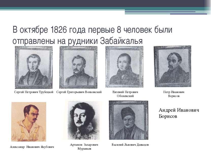 В октябре 1826 года первые 8 человек были отправлены на рудники Забайкалья Се...