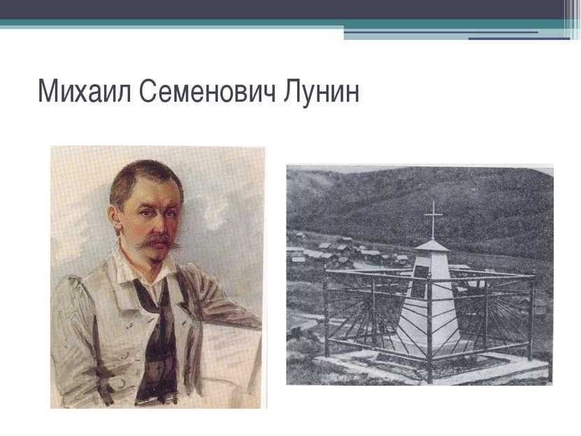 Михаил Семенович Лунин