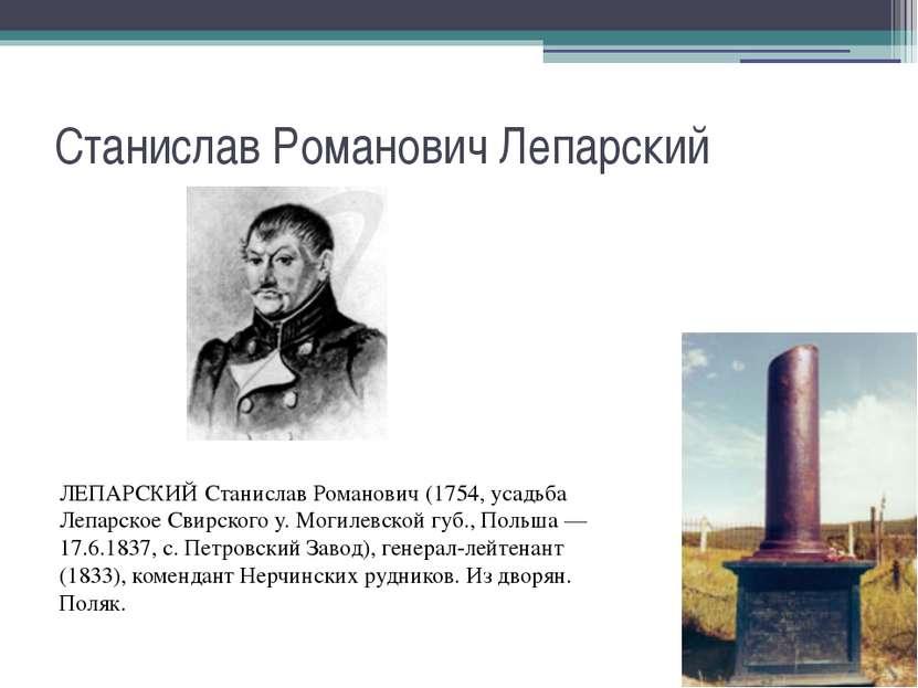 Станислав Романович Лепарский ЛЕПАРСКИЙСтанислав Романович (1754, усадьба Ле...