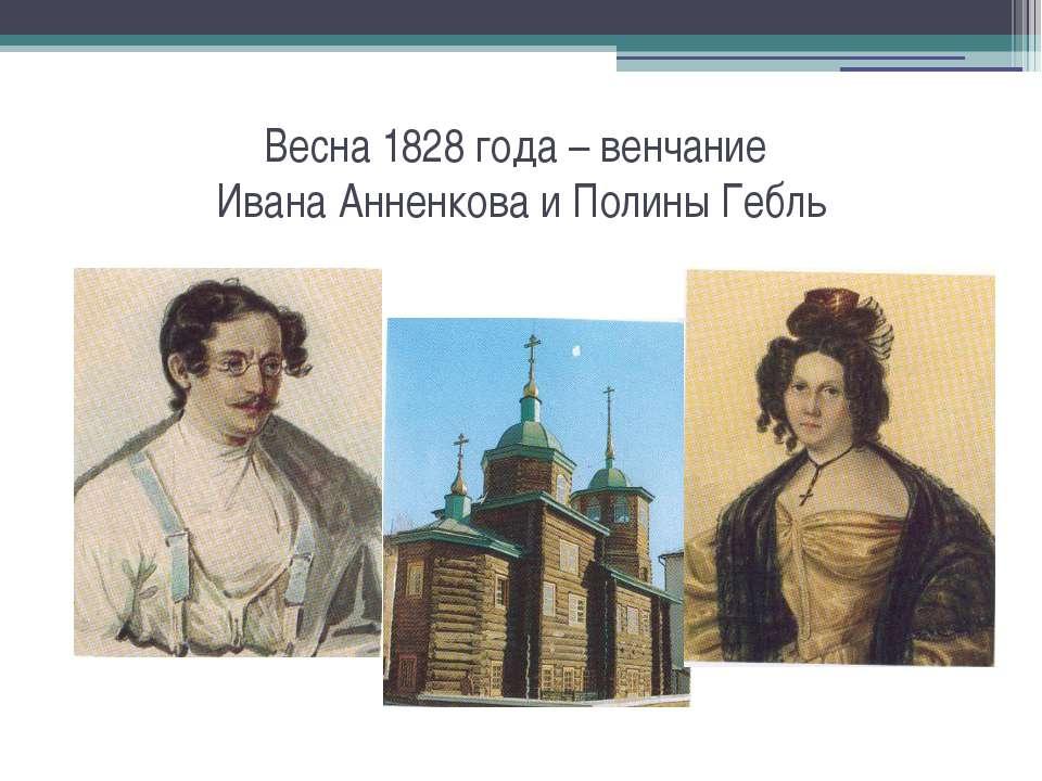 Весна 1828 года – венчание Ивана Анненкова и Полины Гебль