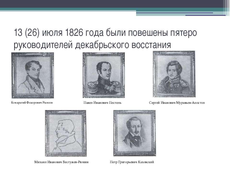 13 (26) июля 1826 года были повешены пятеро руководителей декабрьского восста...
