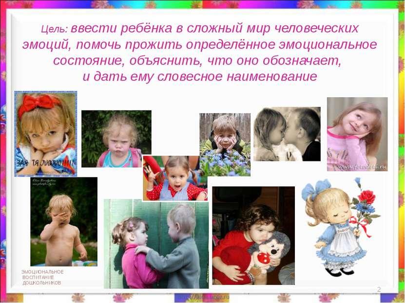Цель: ввести ребёнка в сложный мир человеческих эмоций, помочь прожить опреде...