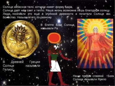 Солнце небесное тело, которое имеет форму шара. Солнце даёт нам свет и тепло....
