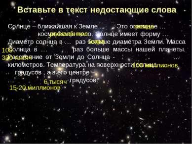 Вставьте в текст недостающие слова Солнце – ближайшая к Земле … . Это огромно...